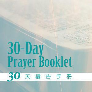 30天禱告手冊