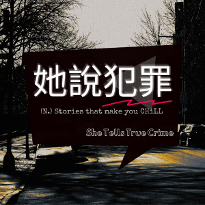 她說犯罪 She Tells True Crime
