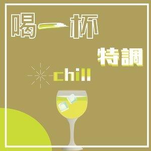 喝一杯特調 chill
