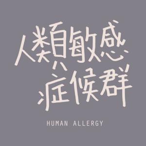 人類敏感症候群 Human Allergy