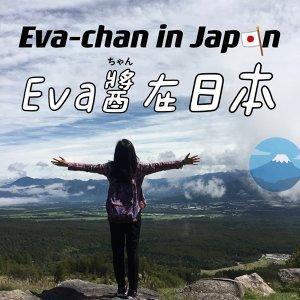 Eva-chan in Japan(Eva醬在日本)