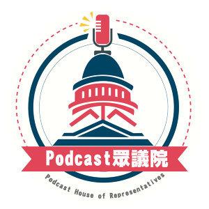 Podcast眾議院