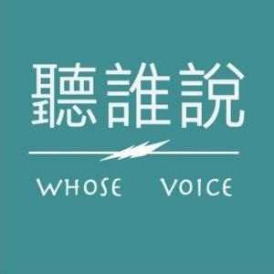 聽誰說 WHOSE VOICE