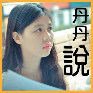 【丹丹說】 電視劇&小說推薦 / 減肥人生分享 / 時事
