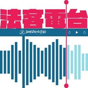 法客電台 BY 法律白話文運動