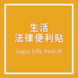生活法律便利貼