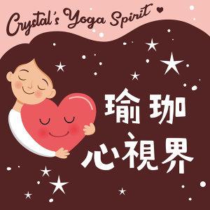 瑜珈心視界 Crystal Yoga