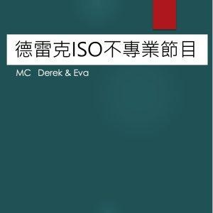 德雷克ISO不專業系列