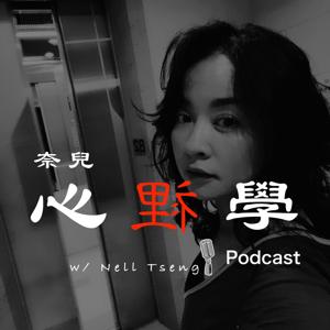 奈兒_心裡・學