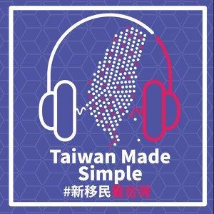 新移民看台灣