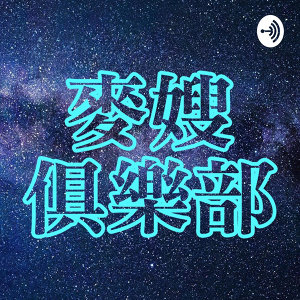 麥嫂俱樂部・電影供三曉 - 麥嫂與路卡糾眾一起從影劇看世界大小事