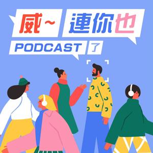 威~連你也Podcast了!