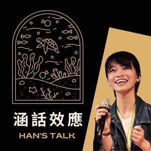 涵話效應 Han's Talk
