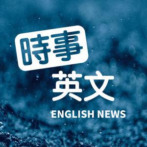 時事英文 English News