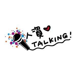 人資iTalking