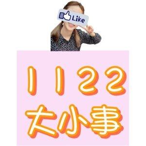 1122大小事