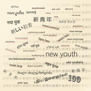 AKA2020新青年