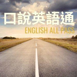 口說英語通
