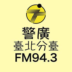 警廣臺北分臺FM94.3