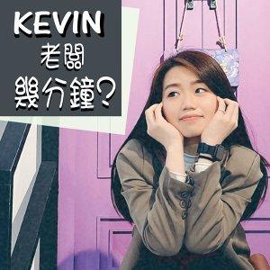 Kevin老闆幾分鐘?
