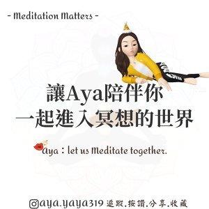 一起Meditation冥想吧
