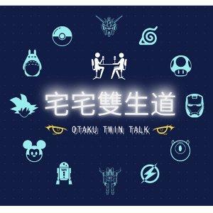 宅宅雙生道|Otaku Twin Talk