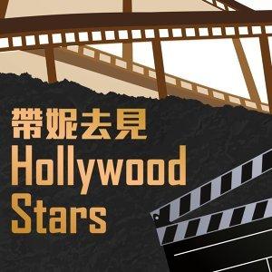 帶妮去見Hollywood Stars!