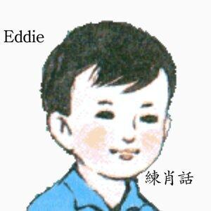 Eddie練肖話