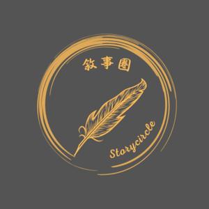 敘事圈 StoryCircle