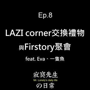 Ep.8 LAZI corner交換禮物與Firstory聚會 feat. Eva、一隻魚