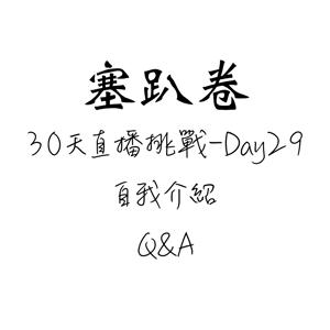 30天直播挑戰 - Day29 自我介紹 & Q&A
