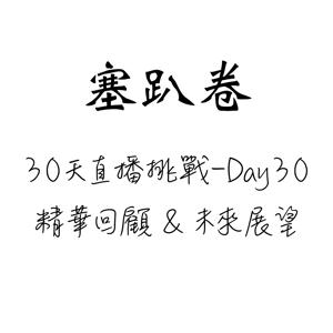 30天直播挑戰 - Day30 精華回顧 & 未來展望