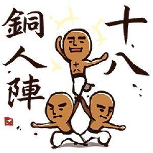 職場倚天屠龍記-步入武林新鮮人,如何獨霸江湖?