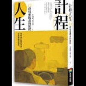 【EP12】計程人生--李瓊淑
