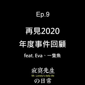 Ep.9 再見2020。年度事件回顧 feat. Eva、一隻魚
