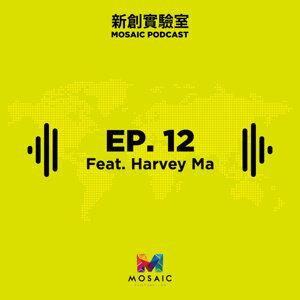 EP. 12 Venture Builders 是怎麼運作的? Feat. Harvey Ma [English]