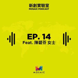 EP. 14 台灣本土的新創到底怎麼了? Feat. 陳碧芬女士