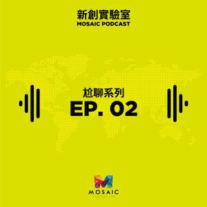 尬聊系列 EP. 02 單身到底是科技的問題還是你藉口太多 Feat. Lau Buong Yang & Johnathan Yeo