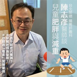 【Ep.27】別管安麗了!你聽過『瘦素』嗎?feat. 台北榮總肝膽腸胃科-陳志彥醫師