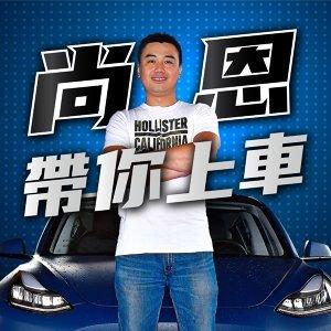尚恩帶你上車EP11 台灣2021年15款最受矚目新車!200萬神車搶破頭、最強鋼砲登場啦