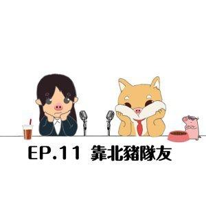 EP.11 靠北豬隊友ft. working joker #最怕豬一般的隊友 #今天都聊跟器官有關的會不會被ban
