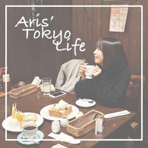 Aris是台灣人,東京生活ING#24:頻道重新更新!|Aris'TokyoLife