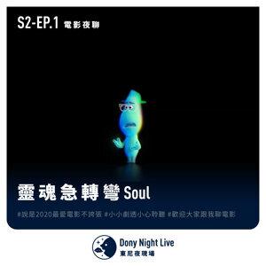S2-EP1【電影夜聊】靈魂急轉彎 Soul | 說是2020最愛電影不誇張