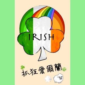 EP03:每個踏上愛爾蘭的遊人心中的痛:今晚住哪裡?!