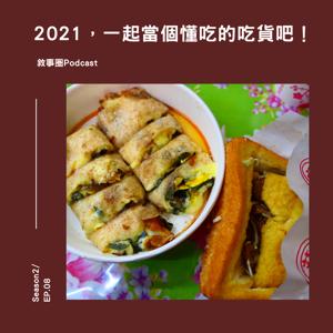 S3.EP1│吃貨必聽!愛吃也要懂吃,台灣飲食文學、飲食文化作品分享