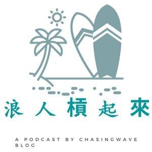 EP7-衝浪到底要如何進步?衝浪技巧-私藏筆記分享