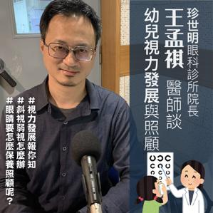 【Ep.29】遠離惡視力!照顧好自己的眼睛!feat.珍世明眼科診所院長-王孟祺醫師