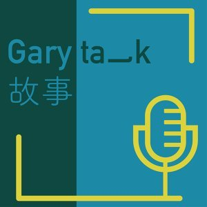 GARY talk 故事 前言