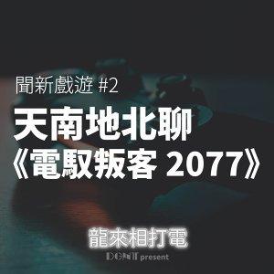 天南地北聊《電馭叛客 2077》|S1EP3