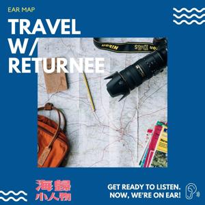 《番外篇》EP10. 【海上散落的珍珠 Keywest 美國最南端旅行】耳朵旅遊單元:跟著海歸遊玩世界吧!
